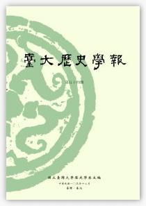 臺大歷史學報 =  Bulletin of the Department of History of National Taiwan University